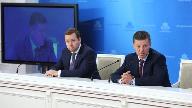 Брифинг заместителя Председателя Правительства Дмитрия Козака