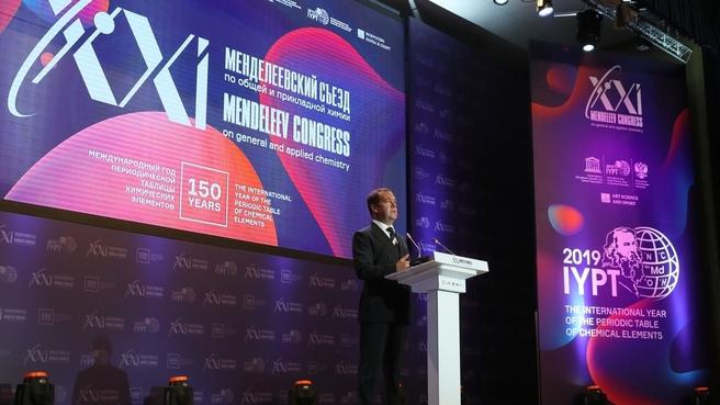 Выступление Дмитрия Медведева на открытии ХХI Менделеевского съезда по общей и прикладной химии