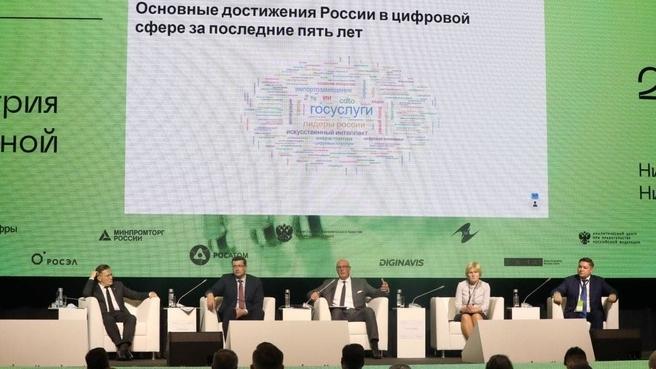 Дмитрий Чернышенко на пленарном заседании Всероссийской конференции «ЦИПР» в Нижнем Новгороде