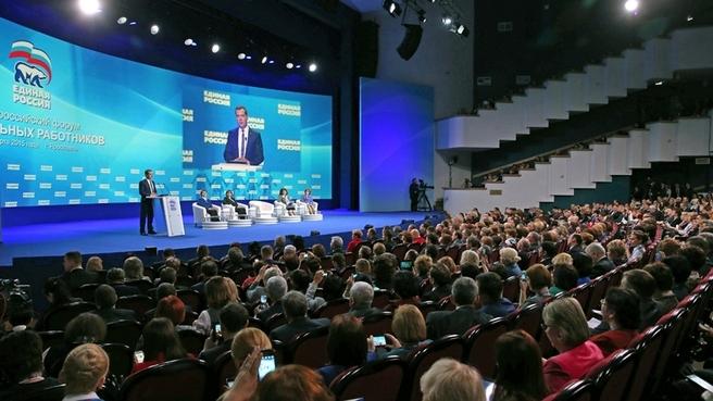 Всероссийский форум социальных работников
