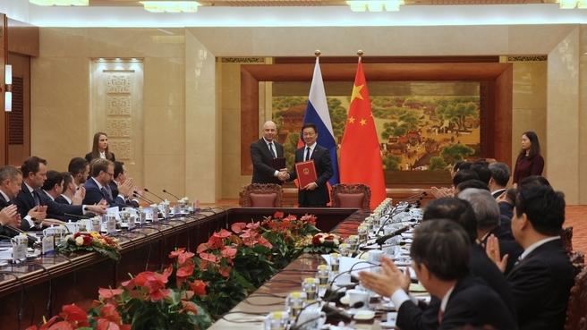 Заседание Межправительственной Российско-Китайской комиссии по инвестиционному сотрудничеству