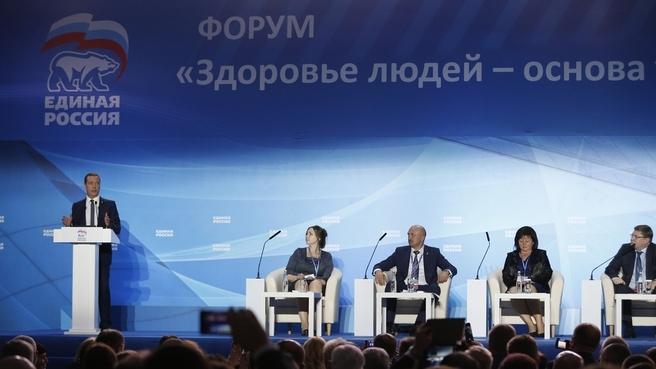 Выступление Дмитрия Медведева на пленарном заседании форума «Здоровье людей – основа успешного развития России»