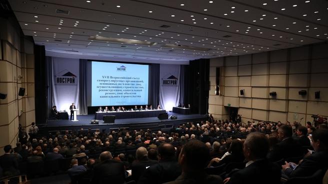 XVII Всероссийский съезд строительных саморегулируемых организаций