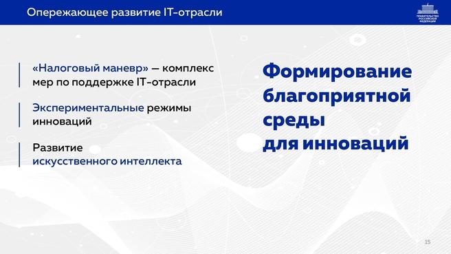 К отчёту о результатах деятельности Правительства России за 2020 год. Слайд 15