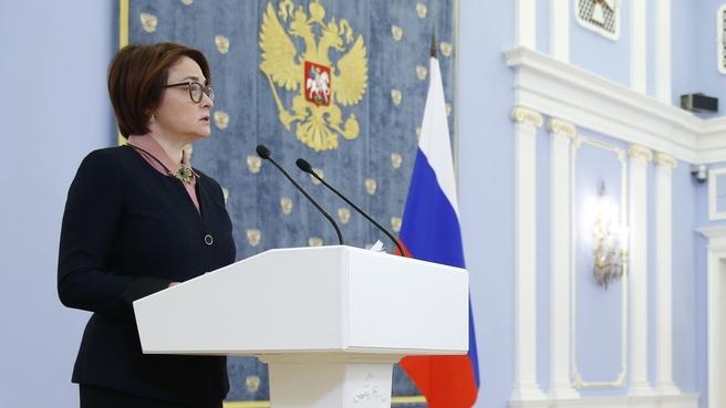 Доклад председателя Центрального банка Эльвиры Набиуллиной на заседании Правительства