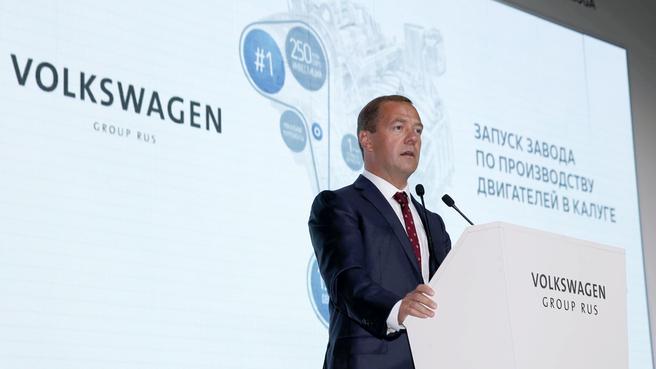 Выступление Дмитрия Медведева на церемонии открытия завода по производству двигателей внутреннего сгорания ООО «Фольксваген Груп Рус»