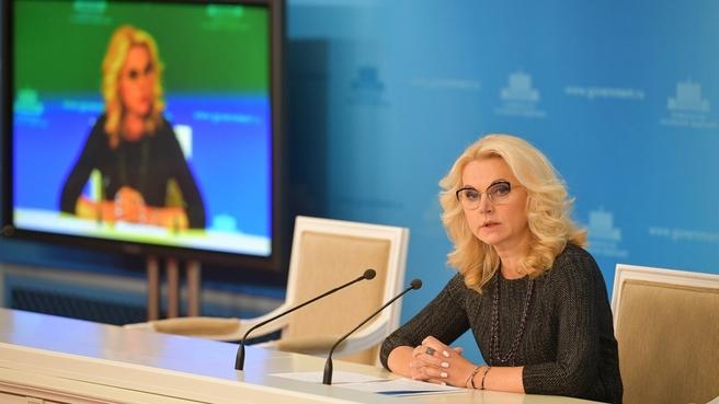 Брифинг Татьяны Голиковой по завершении заседания Правительства
