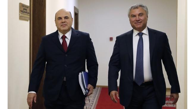 Михаил Мишустин и Председатель Государственной Думы Федерального Собрания Вячеслав Володин