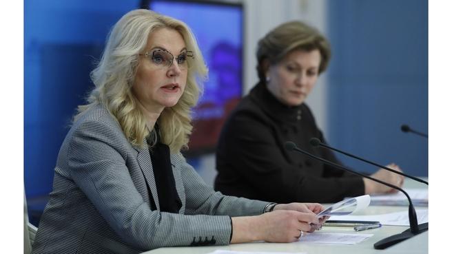 Заместитель Председателя Правительства Татьяна Голикова на брифинге по завершении заседания оперативного штаба