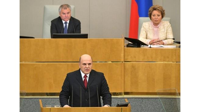 Ежегодный отчет Правительства в Государственной Думе