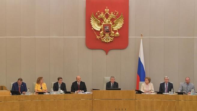 Отчёт Правительства Российской Федерации в Государственной Думе о результатах деятельности Правительства России за 2020 год