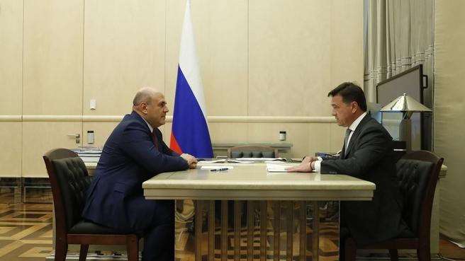 Михаил Мишустин провёл рабочую встречу с губернатором Московской области Андреем Воробьёвым