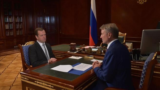Встреча  с президентом и председателем правления ПАО «Сбербанк России» Германом Грефом