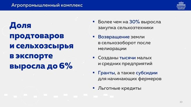 К отчёту о результатах деятельности Правительства России за 2020 год. Слайд 10
