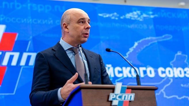 Выступление Антона Силуанова на съезде РСПП