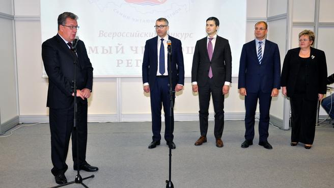 Церемония награждения победителей Всероссийского конкурса «Самый читающий регион»