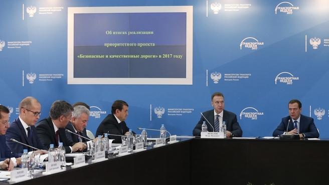Совещание об итогах реализации приоритетного проекта «Безопасные и качественные дороги» в 2017 году