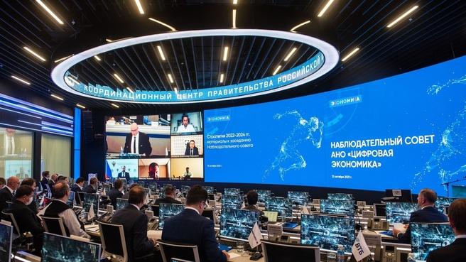 Заседание наблюдательного совета АНО «Цифровая экономика» в Координационном центре Правительства России