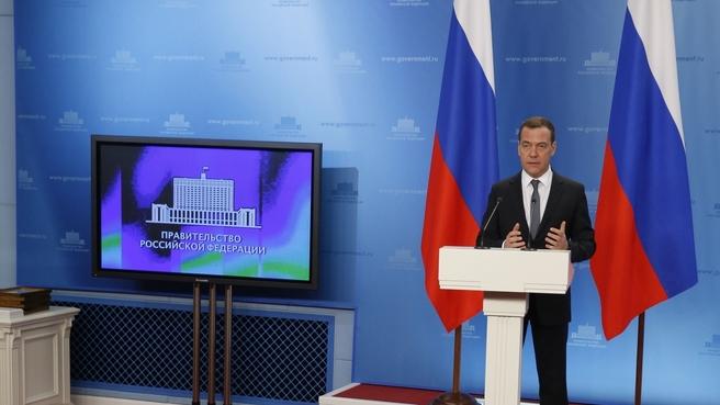 Выступление Дмитрия Медведева на церемонии награждения лауреатов