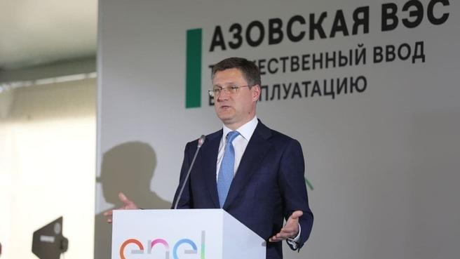 Александр Новак на церемонии открытия новой ВЭС