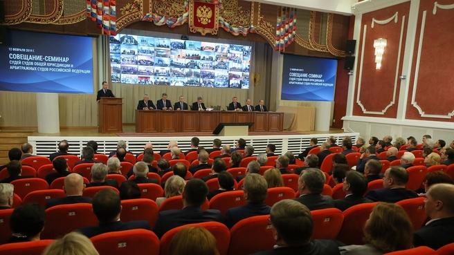 Cовещание-семинар судей судов общей юрисдикции и арбитражных судов России