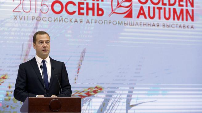 Выступление на церемонии открытия 17-й российской агропромышленной выставки «Золотая осень»