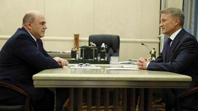 Встреча с президентом, председателем правления ПАО «Сбербанк России» Германом Грефом