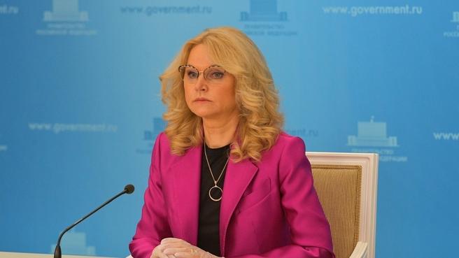 Tatyana Golikova at the briefing