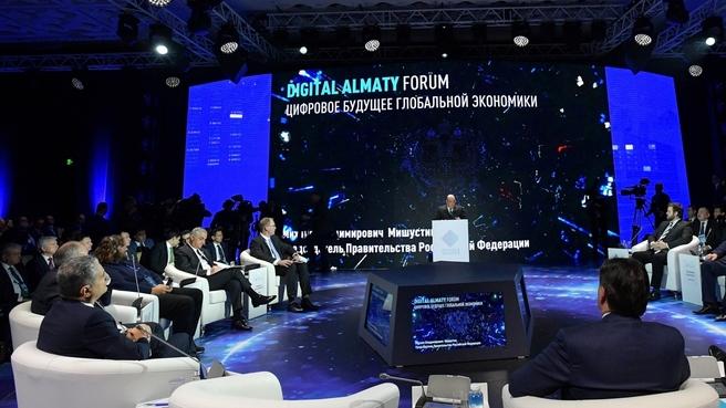 Международный форум «Цифровое будущее глобальной экономики»