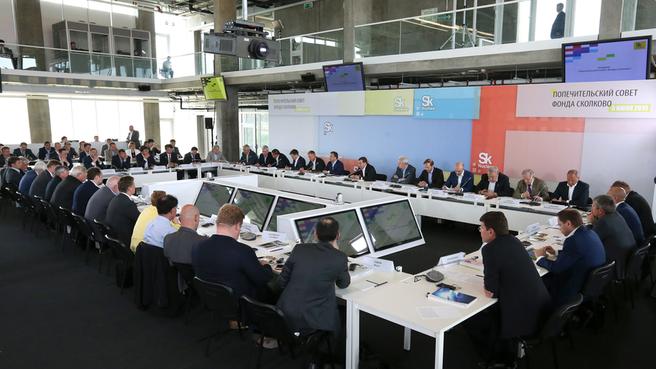 Заседание попечительского совета фонда «Сколково»