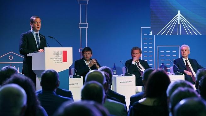 Пленарное заседание форума «Городское развитие и совершенствование качества городской среды»