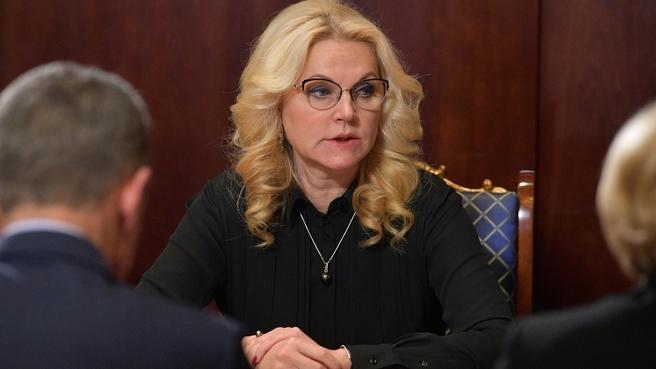 Сообщение Татьяны Голиковой на совещании с вице-премьерами