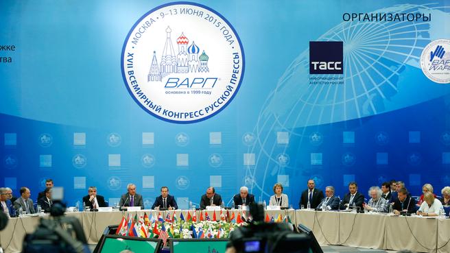 XVII Всемирный конгресс русской прессы