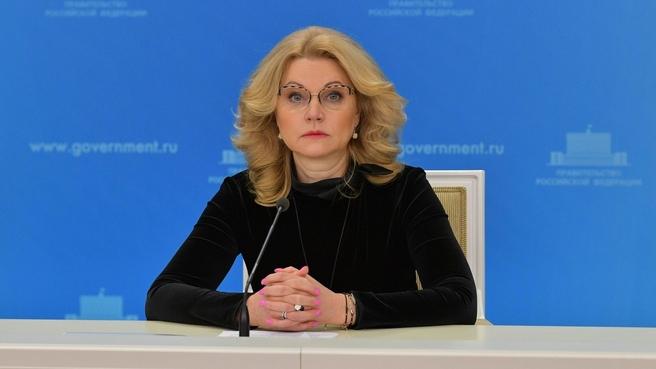 Татьяна Голикова на брифинге