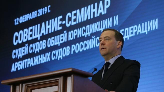 Выступление Дмитрия Медведева на совещании-семинаре судей судов общей юрисдикции и арбитражных судов России