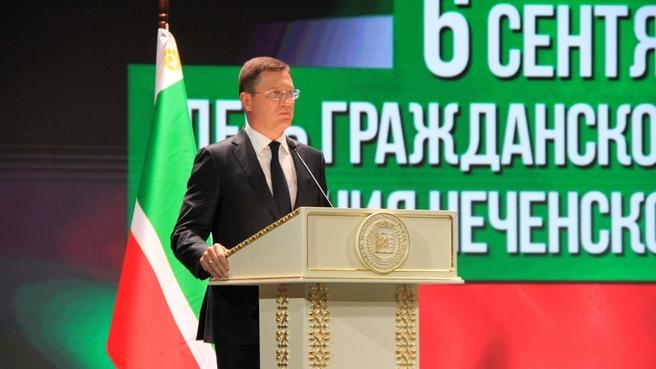 Александр Новак на торжественном собрании в честь Дня гражданского согласия и единения Чеченской Республики