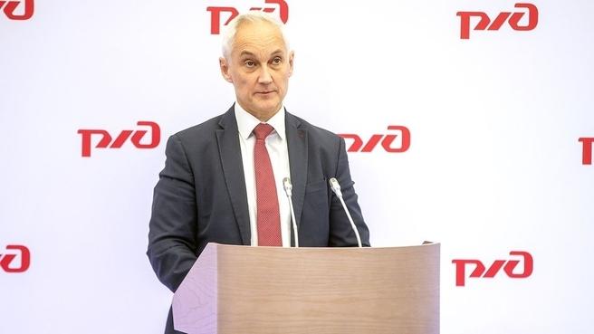 Андрей Белоусов выступил на итоговом заседании правления ОАО «РЖД»