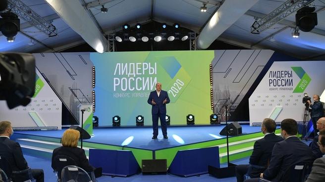 Михаил Мишустин на суперфинале конкурса управленцев «Лидеры России»