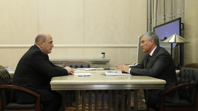 Рабочая встреча с Председателем Государственной Думы Вячеславом Володиным