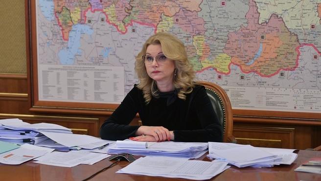 Татьяна Голикова провела совещание с регионами о ходе выполнения поручений Президента в рамках борьбы с коронавирусной инфекцией