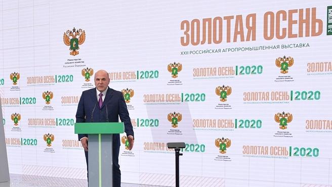 Михаил Мишустин принял участие в открытии российской агропромышленной выставки «Золотая осень – 2020»