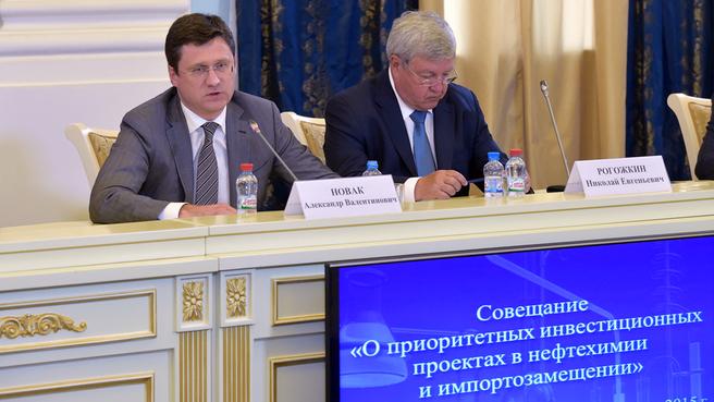 Доклад Александра Новака на совещании о приоритетных инвестиционных проектах и импортозамещении в нефтехимии