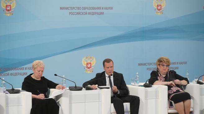 Всероссийское августовское совещание педагогических работников