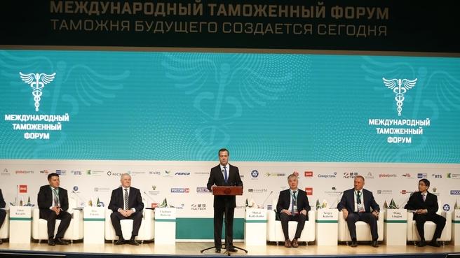 Выступление на пленарном заседании форума