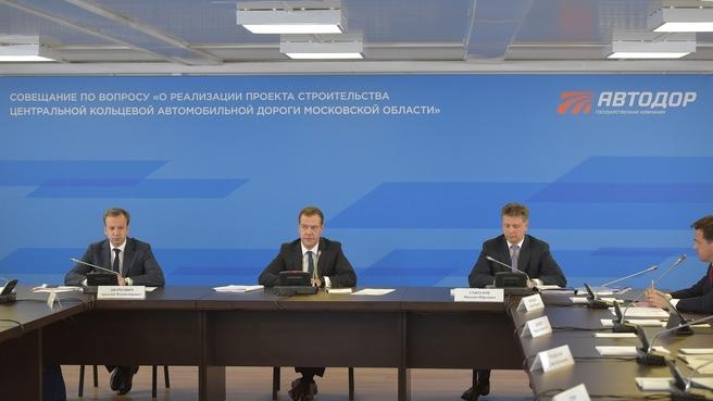 Совещание о ходе строительства Центральной кольцевой автомобильной дороги Московской области