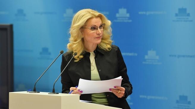 Выступление Татьяны Голиковой на заседании стратегической сессии Координационного совета по борьбе с коронавирусной инфекцией