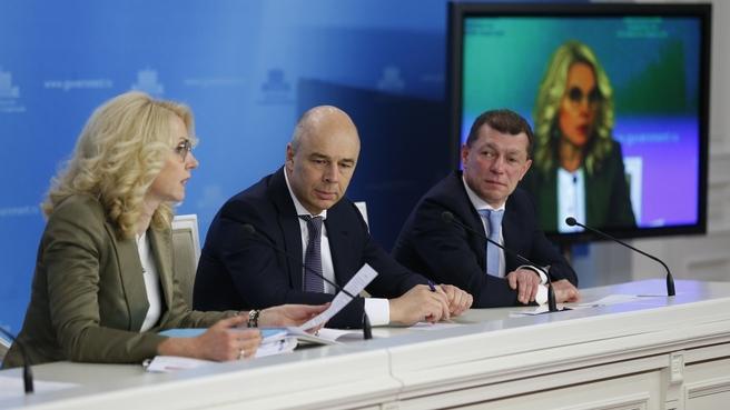 Пресс-конференция по завершении заседания Правительства