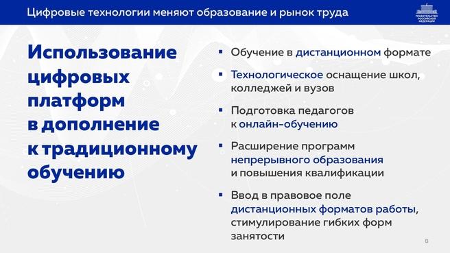К отчёту о результатах деятельности Правительства России за 2020 год. Слайд 08