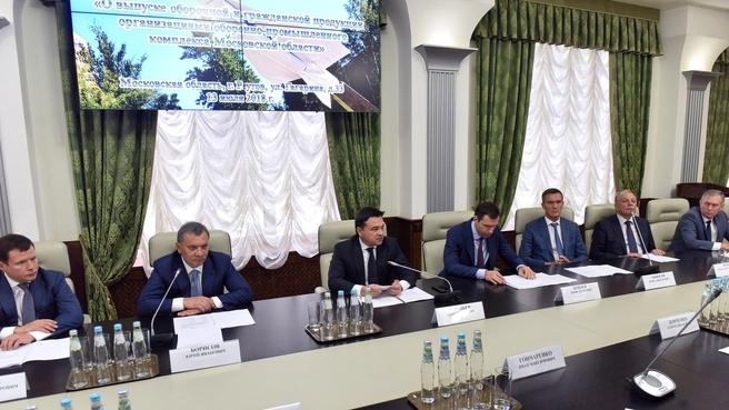 Совещание о выпуске оборонной и гражданской продукции организациями оборонно-промышленного комплекса Московской области