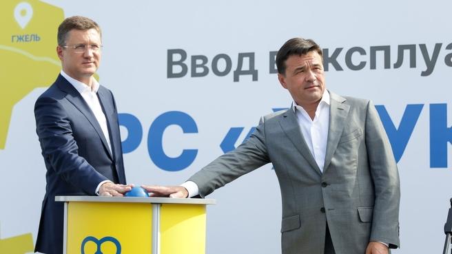 Александр Новак и Андрей Воробьёв ввели в эксплуатацию газораспределительную станцию «Жуково»